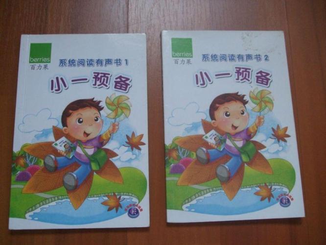 Berries World Chinese books (preschool) k2