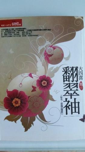 BOOK _Seba story book
