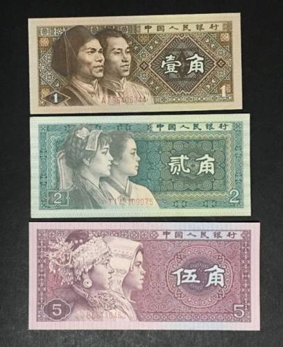 China 1980 1 jiao 2 jiao 5 jiao & 1945 1000 yuan