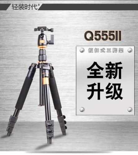 DSLR Camera Tripod/monopod Q555 model