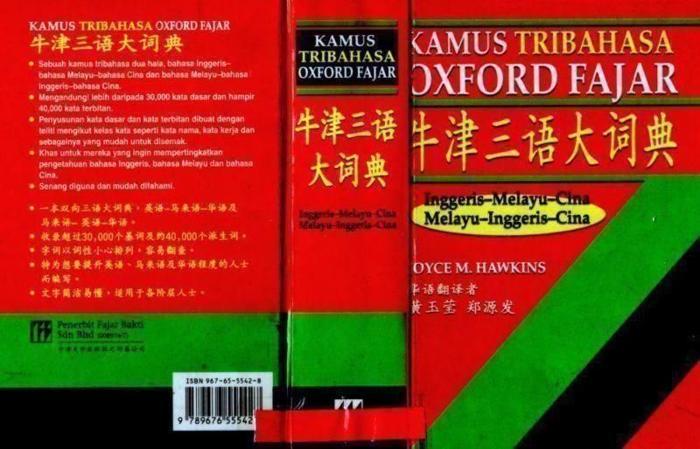 ENGLISH CHINESE MALAY! Oxford Fajar Dictionary ! Kamus