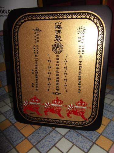 Feng Shui Plaque 1