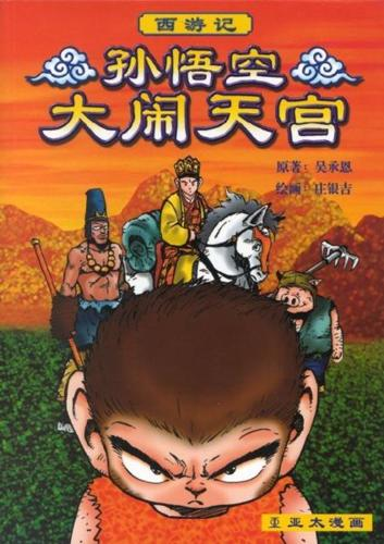 Journey to the West the Birth of the Monkey King (