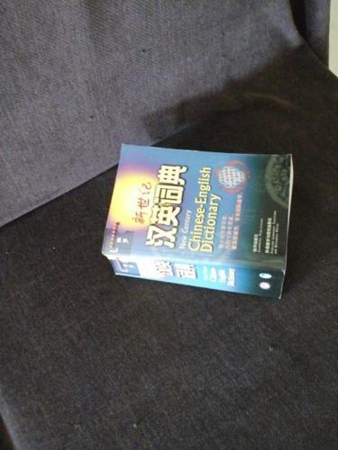 New Century English to Chinese Dictionary with Hanyin
