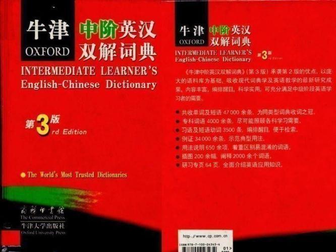 Oxford Intermediate !English Chinese bilingual