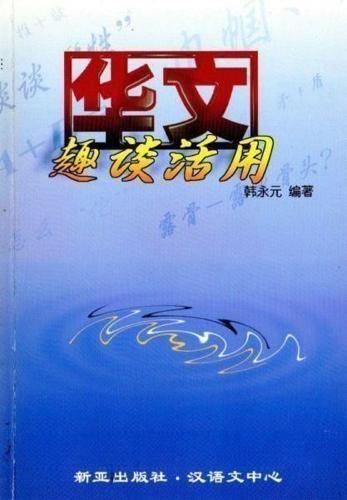 华文趣谈活用 Usage of Chinese language 韩永元 han Yong Yuan