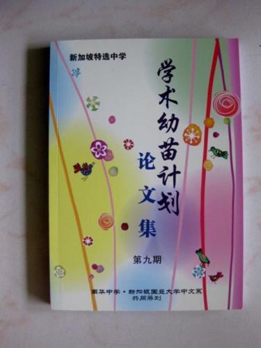 WTS Exclusive, Most Recent - 新加坡特选中学学术幼苗计划论文集: 第九期
