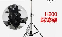 Brand new Hong Kong MES H200 Hi Hat Stand - traditional