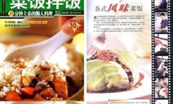 Chinese book �饭 �饭 Rice All About Chinese Rice Recipes!