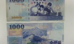 This New Taiwan Dollar Banknote NT$1,000 was first