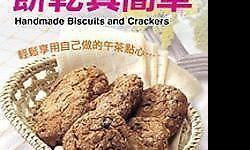 English Chinese cookbook �饼干��� = Handmade biscuits and