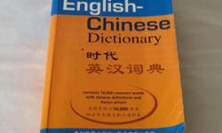 English - Chinese Dictionary. Book size is 20 x 13 cm
