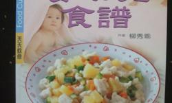 Good condition. In Chinese wording. From first food to