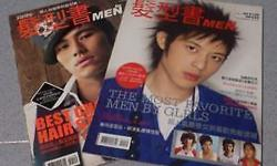 Jasmine ??? Men (2 Magazines from Taiwan) selling for
