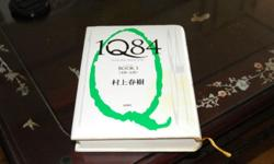 Japanese Fiction 1Q84 Language : Japanese Lots of