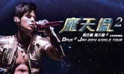 2 pairs of Jay Chou VIP seating concert tickets for