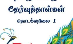We, as part of Owl Books, have published several Tamil