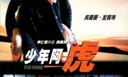Plot Bond Cheung (Vanness Wu) is a high school student
