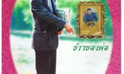 Thailand commemorative album sheet on the king bday
