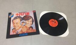 The Private Eye Hong Kong movie sound track. Vinyl