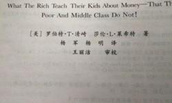 Used Rich Dad Poor Dad (Chinese Version) Great book to