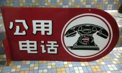 Vintage enamel Public Telephone signage. 2 sided and in